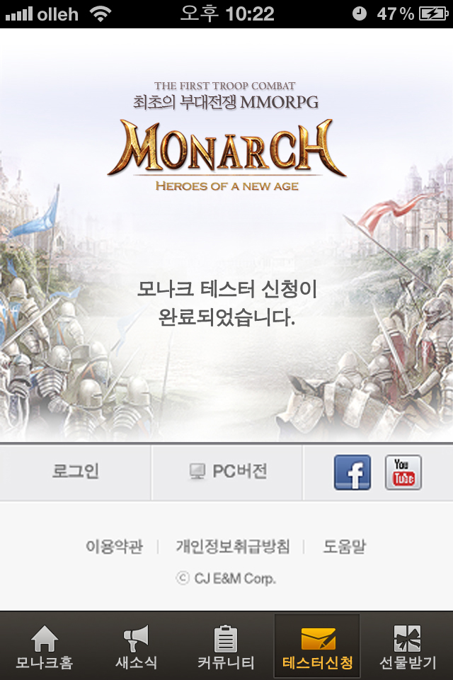 Screenshot 모나크 모바일